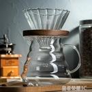 手沖咖啡壺套裝咖啡濾杯胡桃實木架v60濾杯分享壺云朵壺玻璃加厚