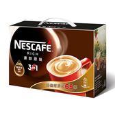 【雀巢 Nestle】三合一濃醇原味即溶咖啡 禮盒組 15g*65入 送紅包袋