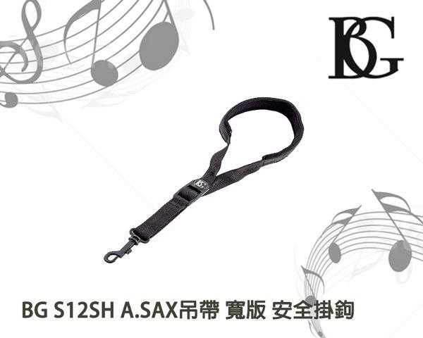 【小麥老師樂器館】BG S12SH A.SAX吊帶 薩克斯風 寬版ALTO + TENOR
