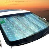 汽車遮陽擋防曬貼隔熱簾擋陽遮光板車內用前擋風玻璃車側窗太陽檔wy免運直出 交換禮物