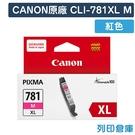 原廠墨水匣 CANON 紅色 高容量 CLI-781XLM /適用 Canon PIXMA TR8570/TS8170/TS8370