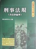 【書寶二手書T2/法律_YAE】刑事法規(含法律倫理)_高點法商研究中心
