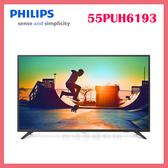 世博惠購物網◆【贈基本安裝】PHILIPS飛利浦 55型 4K HDR聯網液晶顯示器+視訊盒 55PUH6193◆