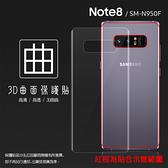 ◆SAMSUNG 三星 Note 8 SM-N950F 3D 滿版 熱彎硬塑膜 (反面) 曲面 軟性 PET軟膜 曲面膜 亮面保護貼 保護膜