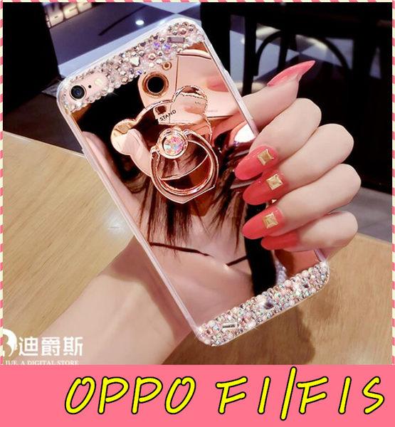 【萌萌噠】歐珀 OPPO F1 / F1S  奢華女神鏡面款 水鑽貼鑽全包鏡面軟殼+小熊支架 組合款 手機殼 外殼