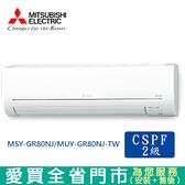 三菱10-14坪MSY-GR80NJ/MUY-GR80NJ-TW變頻冷專冷氣_含配送+安裝【愛買】