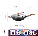 麥飯石鍋不粘鍋煎炒鍋平底兩用炒菜家用電磁爐專用多功能爐具34cm現貨清倉10-9