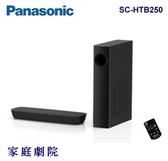 【佳麗寶】-(Panasonic國際牌)家庭劇院組【SC-HTB250-K】