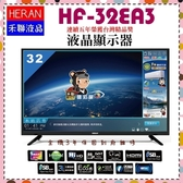【禾聯液晶】32吋 LED液晶顯示器+視訊盒 內附安卓聯網《HF-32EA3》全機三年保固