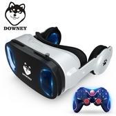 VR VR眼鏡rv虛擬現實3d手機專用ar一體機通用4d游戲機 莎瓦迪卡