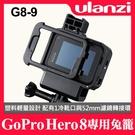 【補貨中11006】Ulanzi G8-9 GoPro 8 專用保護殼 狗籠 可收納麥克風線 另附 52mm 濾鏡轉接環