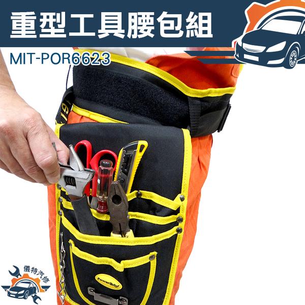 [儀特汽修]便攜式工具袋工具腰包 水電包木工包 外銷款多功能多分隔加厚重型工具腰包组 MIT-POR6623