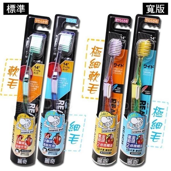 韓國 14° 牙周對策 牙刷 REACH 麗奇(寬版刷頭/細毛/極細/軟毛/短刷頭)【套套先生】