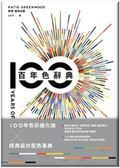百年色辭典:一次掌握色彩流行史、設計代表作、配色靈感,打造出最吸睛與富品味的..