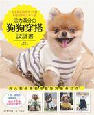 (二手書)活力滿分的狗狗穿搭設計書:主子親自動手作23款可愛狗衣服&布小物