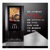 速溶咖啡機商用全自動辦公室自助奶茶機冷熱多功能飲料豆漿壹體機 igo卡洛琳