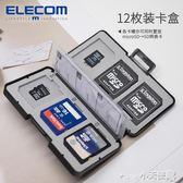 記憶卡收納盒 多彩大容量存儲卡SD卡保護盒TF卡收納盒附卡托收納盒