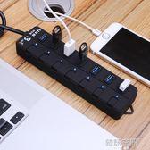 高速usb分線器3.0一拖四筆記本hub擴展集線器多口7獨立開關帶電源