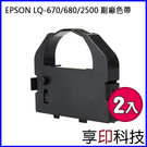 【2件組】EPSON S015535 副廠色帶 適用 LQ-670/LQ-670C/LQ-680/LQ-680C