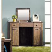 【森可家居】班克工業風掀鏡鏡台(不含椅) 8JX313-5 木紋質感