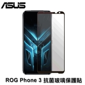 ASUS 華碩 ROG Phone 3 ZS661KS 原廠抗菌玻璃保護貼 聯強公司貨