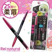 Reinachu!日本蕾娜啾25秒二合一柔眉筆-自然灰