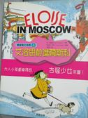 【書寶二手書T1/兒童文學_ZCM】艾洛思前進莫斯科_凱.湯普森,  葉炫伽
