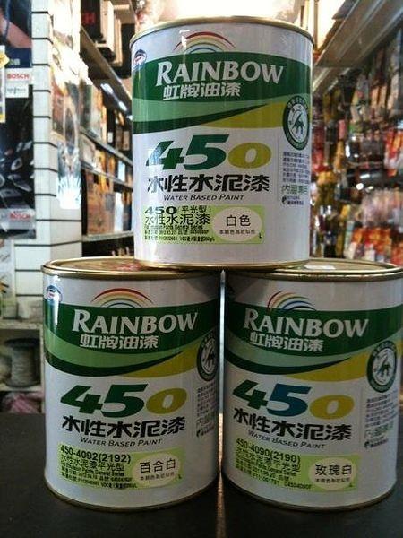 【台北益昌】虹牌油漆 450 平光 水性水泥漆 1公升【玫瑰白】