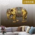 歐式大像頭挂件立體牆飾牆壁裝飾品復古樹脂創意家居客廳壁掛壁飾【小號】