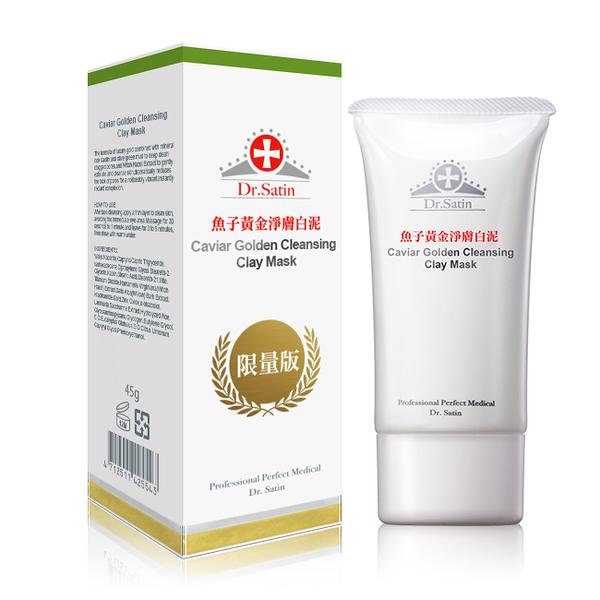 Dr.Satin魚子黃金淨膚白泥45g(換購)