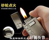 點煙器 超薄砂輪明火個性點煙器一機雙用創意雙火直沖防風充氣打火機定制 阿薩布魯