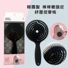 韓國製 棒棒糖頭皮紓壓按摩梳