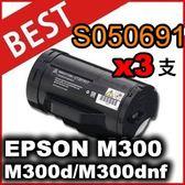 EPSON S050691相容高容量環保碳粉匣(一組三支) 【適用】M300d/M300dn/M300dnf