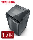 TOSHIBA東芝【AW-DUJ17WAG】 17公斤 奈米悠浮泡泡+SDD超變頻直驅馬達洗衣機