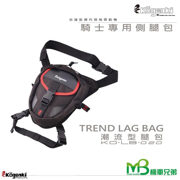 機車兄弟【Kogenki TREND LEG BAG 潮流款腿包】(3.5L)