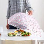 餐菜罩-居家家 可折疊紗網餐桌罩防蒼蠅蓋菜罩 家用飯罩遮菜傘飯菜食物罩 東川崎町