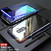 三星 S9 Plus 金屬邊框 金屬磁吸萬磁王 手機殼 磁吸防摔殼 鋼化玻璃保護殼 金屬保護套 手機套 S9+