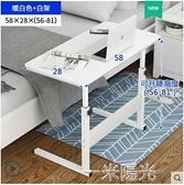 床邊桌可行動簡約小桌子臥室家用學生書桌簡易升降宿舍懶人電腦桌  一米陽光