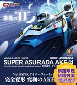 6月預收免運玩具e哥MH限定VA HI-Spec閃電霹靂車OVA 超級阿斯拉AKF-11 完全變形含特典代理82991