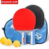 【新年鉅惠】乒乓球拍乒乓球雙拍套裝