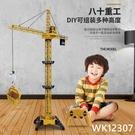 跨境小包裝2.4G無線遙控四通道1.28米閃光八十重工大號工程吊塔機 wk12307
