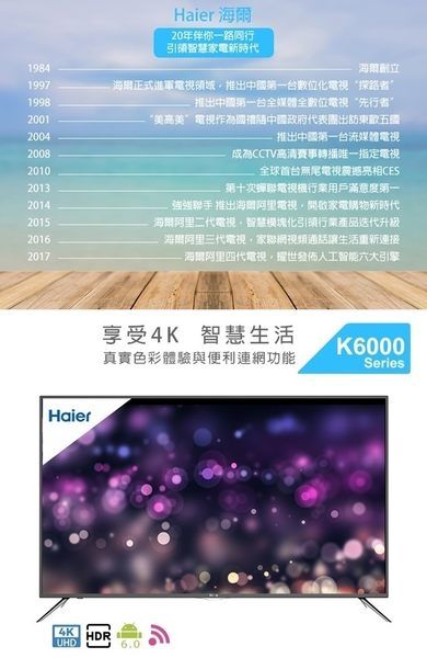 送14吋DC變頻搖控立扇/【Haier海爾】50吋4K聯網HDR液晶顯示器+視訊盒LE50K6000U/50K6000U