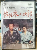 挖寶二手片-Z78-035-正版DVD-日片【佐佐木小次郎】-尾上菊之助(直購價)