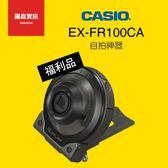 【福利品】CASIO 卡西歐 EX-FR100 CA FR100CA 自拍神器 美顏相機  保固18個月