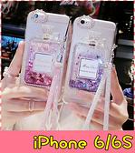 【萌萌噠】iPhone 6 / 6S (4.7吋) 新款創意流沙香水瓶保護殼 水鑽閃粉亮片 矽膠軟殼 手機殼 附掛繩