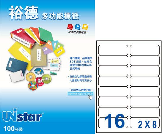 【裕德 Unistar 電腦標籤】US4267 電腦列印標籤紙/三用標籤/16格 (100張/盒)