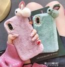 毛絨手機殼-蘋果xsmax手機殼iPhone11pro毛絨殼xr潮女網紅11卡通可愛兔子7plus 東川崎町