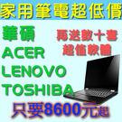 【超優惠】洋宏家用筆電報價賣場 ASUS ACER LENOVO 搭配正版授權系統 加贈數十套軟體