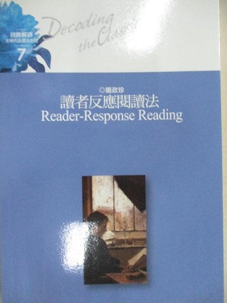 【書寶二手書T1/哲學_CDJ】讀者反應閱讀法_簡政珍導讀 = Reader-response reading