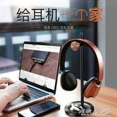 耳機架 索尼藍牙電腦耳機架子支架頭戴式創意耳機鋁合金掛架展示架igo 傾城小鋪
